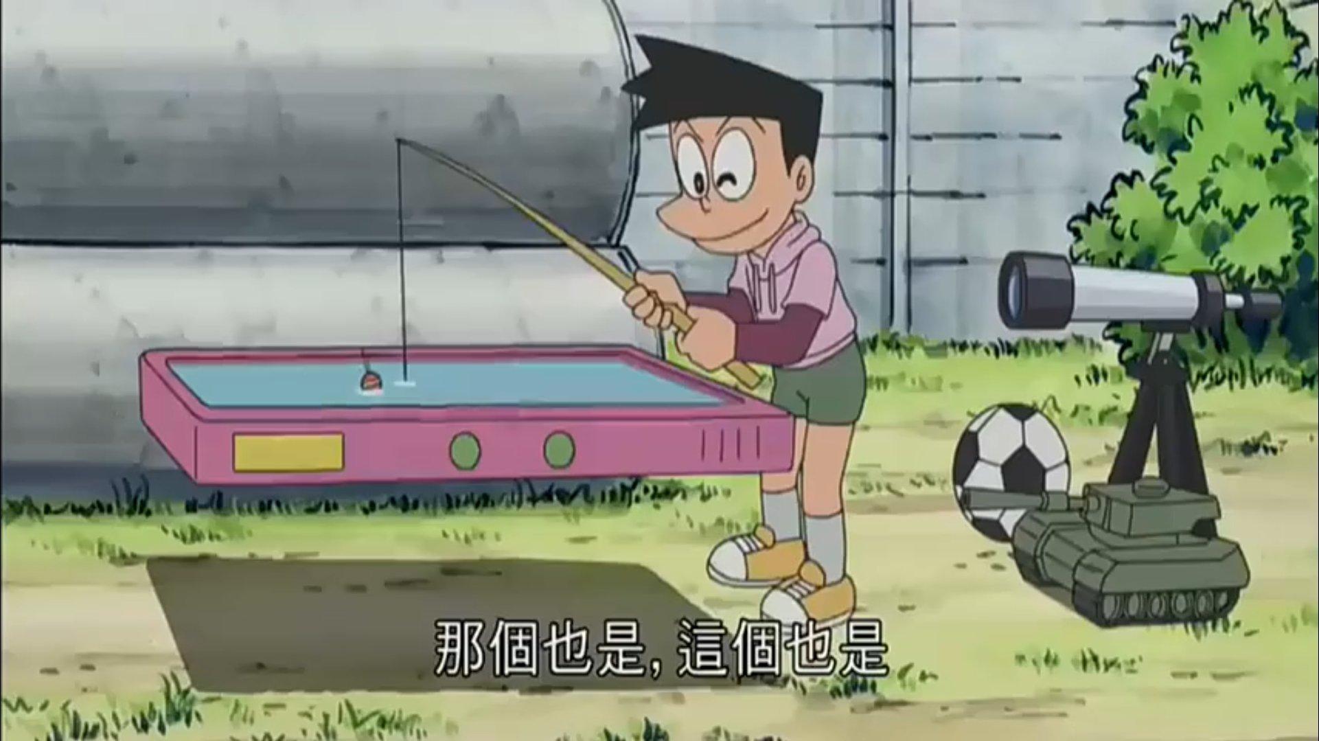 【视频】哆啦A梦:小夫抢走钓鱼池,竟钓上胖虎,这下要挨揍了!