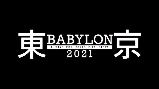 【资讯】「东京巴比伦」决定制作TV动画