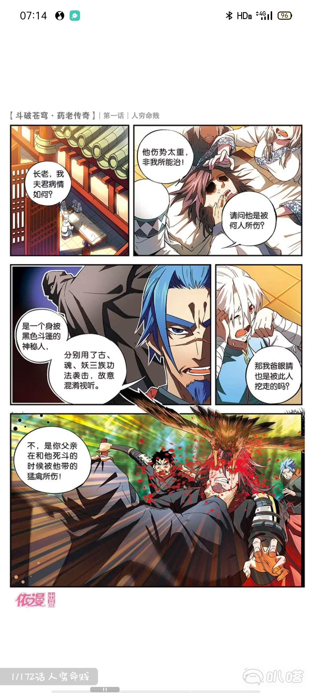 【漫画】斗破苍穹药老传奇