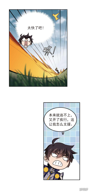 【漫画更新】《网游之近战法师》总312~313话