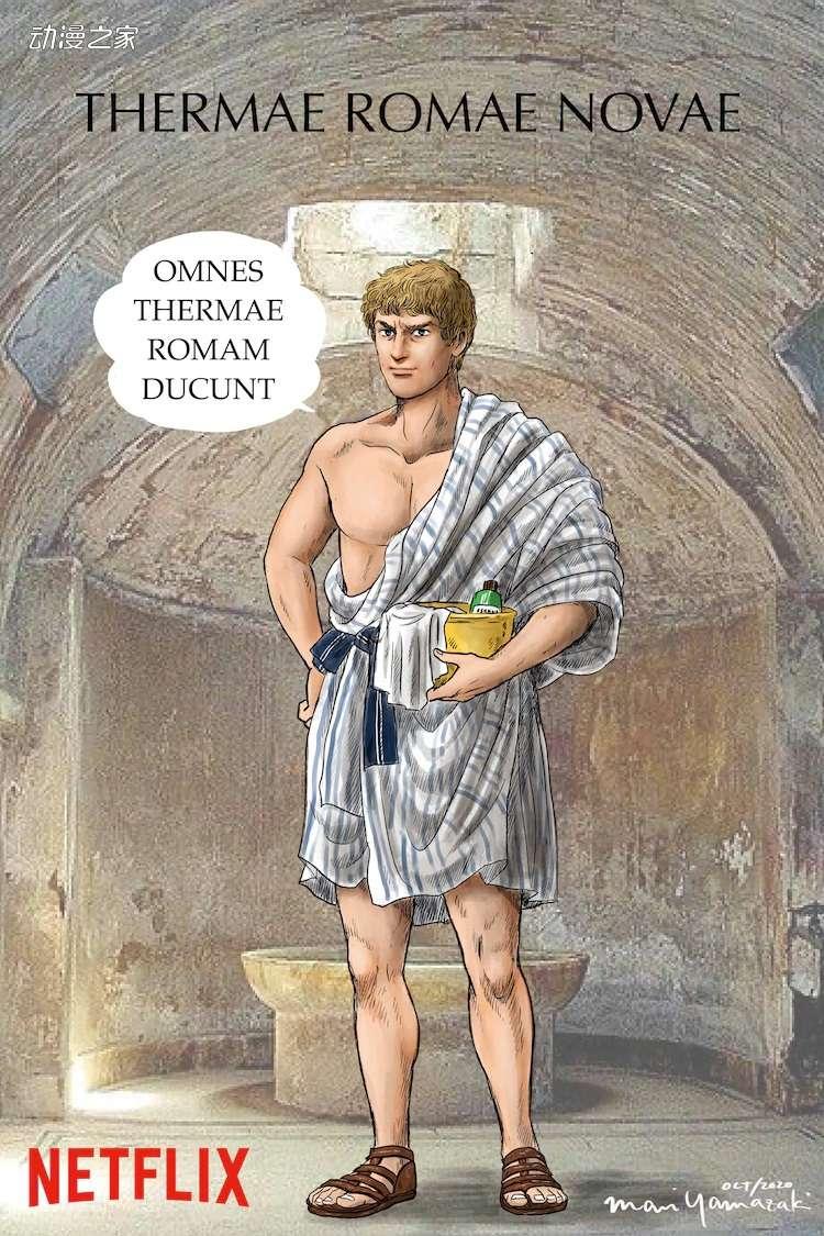 【资讯】Netflix宣布制作《罗马浴场》新作动画