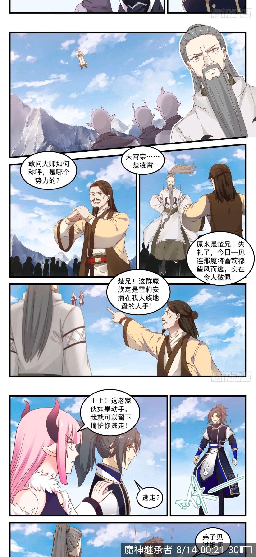 【漫画更新】武炼巅峰   第740–741话