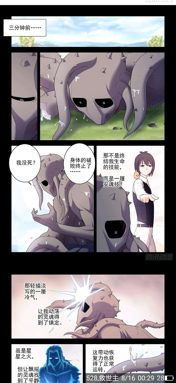 【漫画更新】王牌御史   第528话