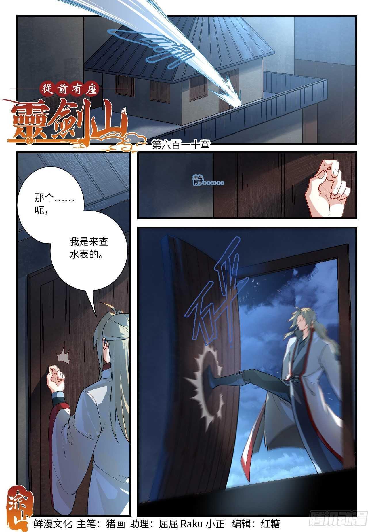 【漫画更新】《从前有座灵剑山》总610~611章-小柚妹站