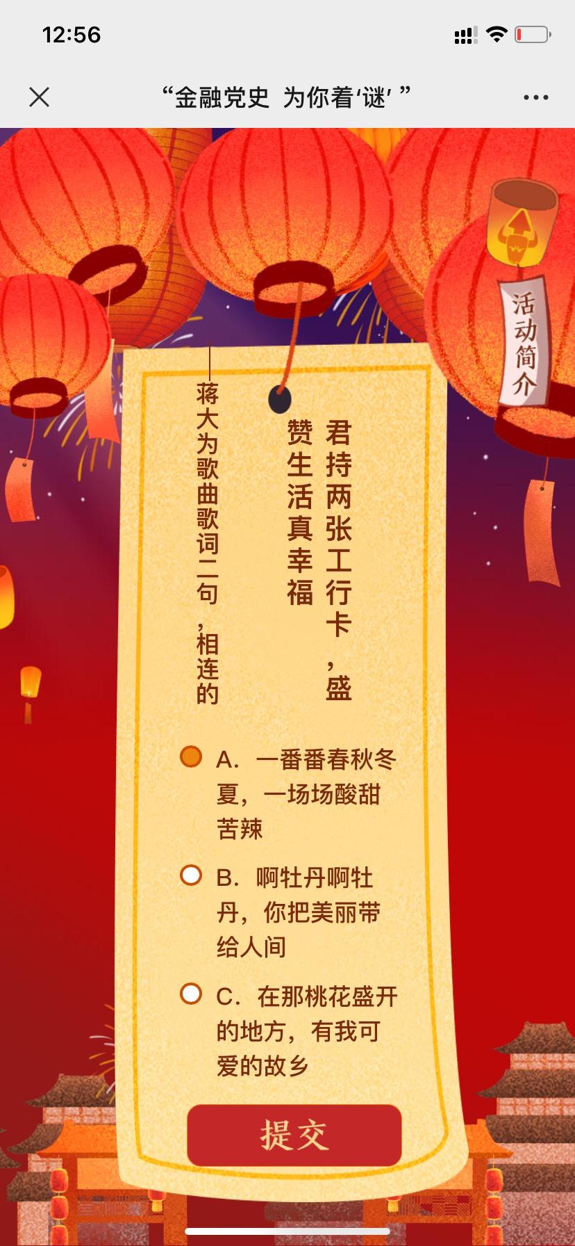 名城苏州网答题抽红包插图2