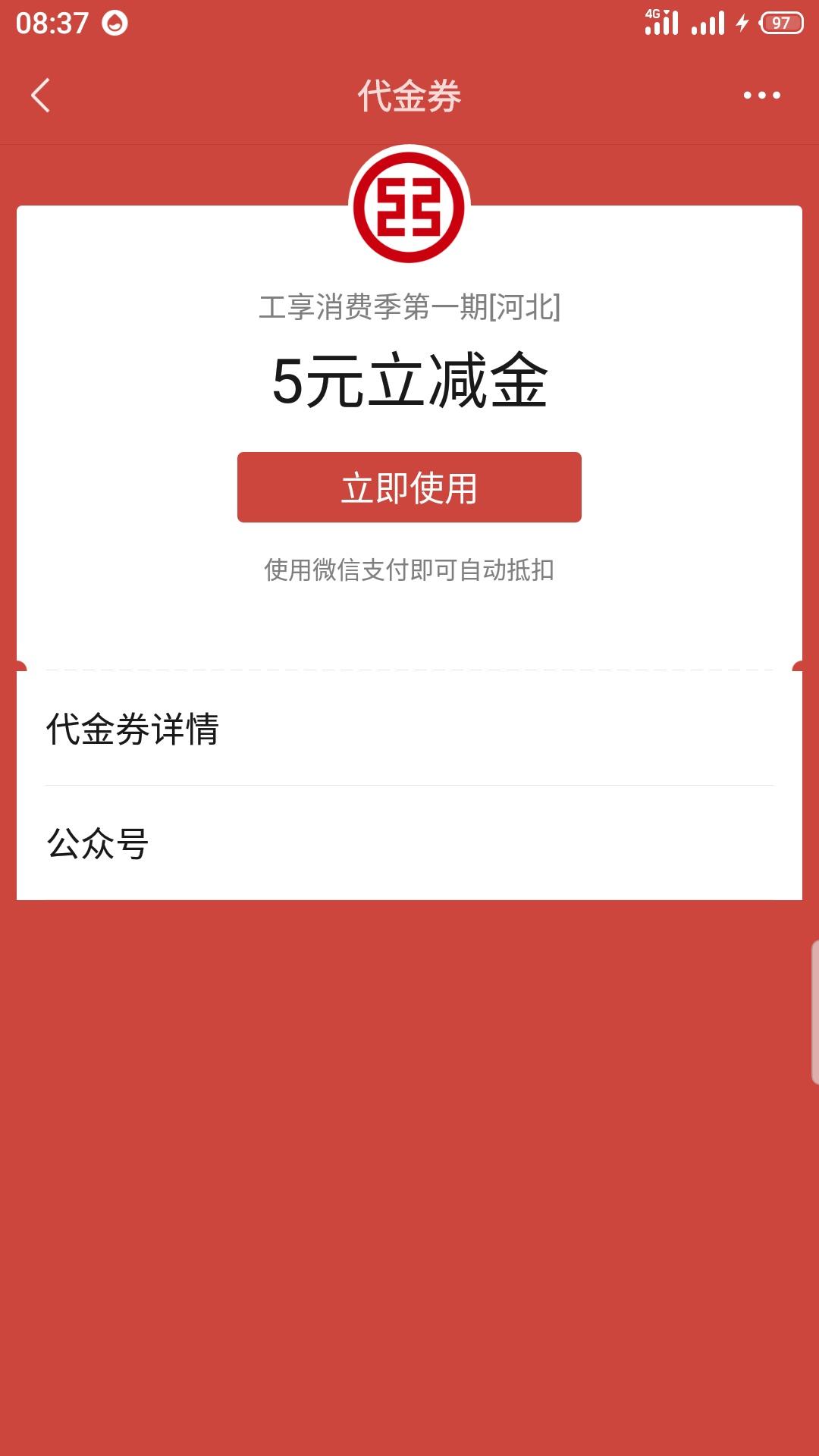 工商银行领五元微信立减金(河北)抽融e购券插图4
