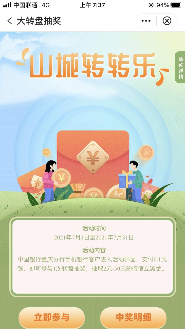 中国银行立减金