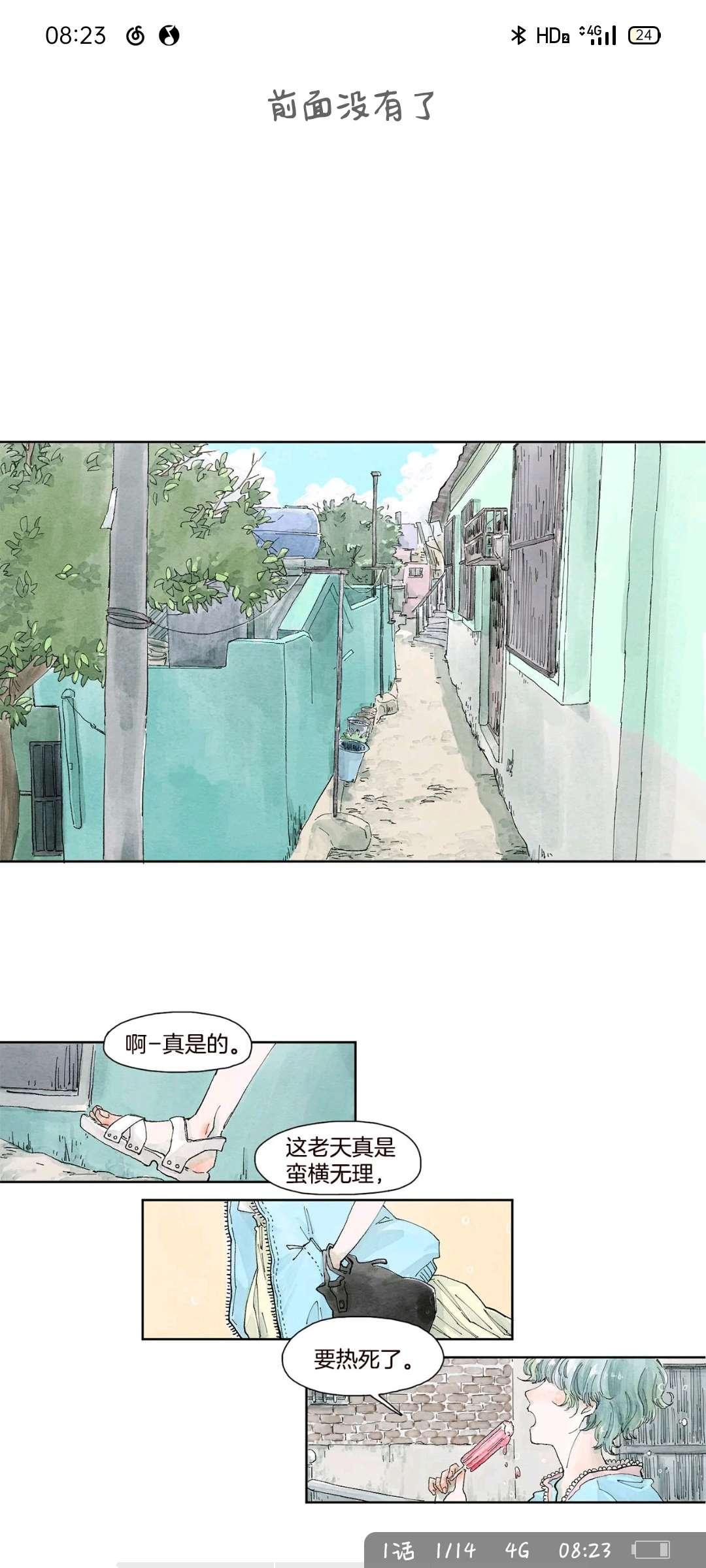 【漫画】果实盛开的时间-小柚妹站