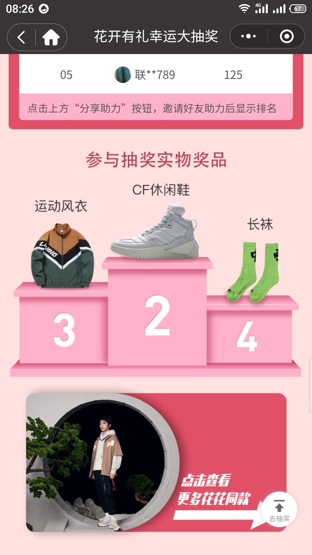 李宁官方旗舰店小程序概率抽实物插图3