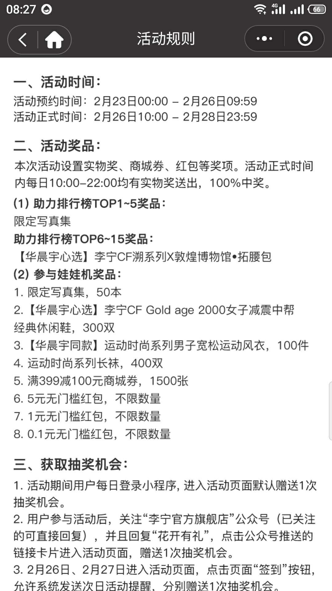 李宁官方旗舰店小程序概率抽实物插图5