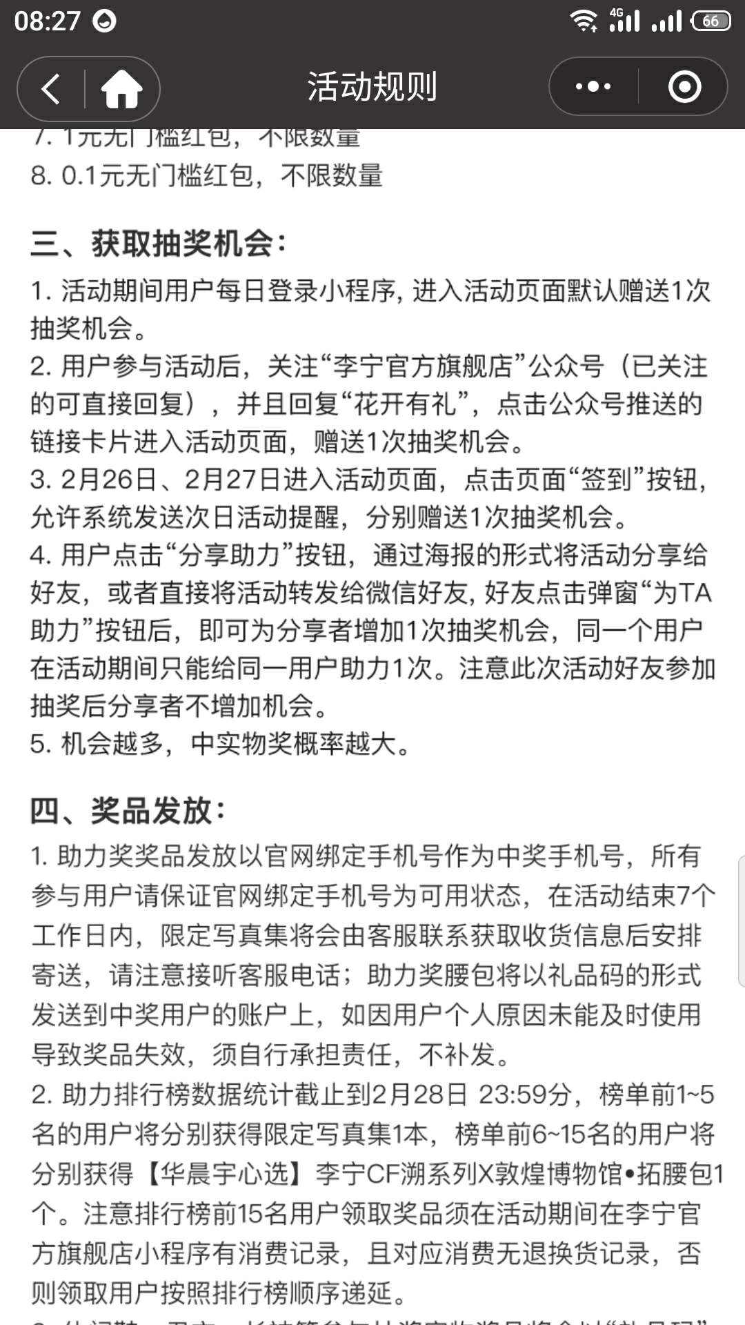 李宁官方旗舰店小程序概率抽实物插图6