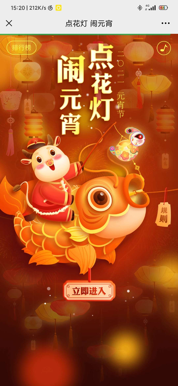 上海市台胞服务中心玩游戏抽红包插图