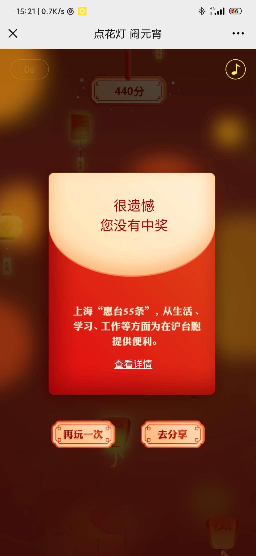 上海市台胞服务中心玩游戏抽红包插图2