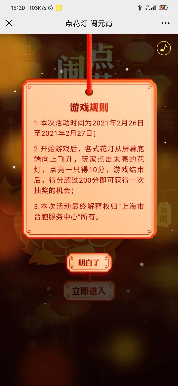 上海市台胞服务中心玩游戏抽红包插图1