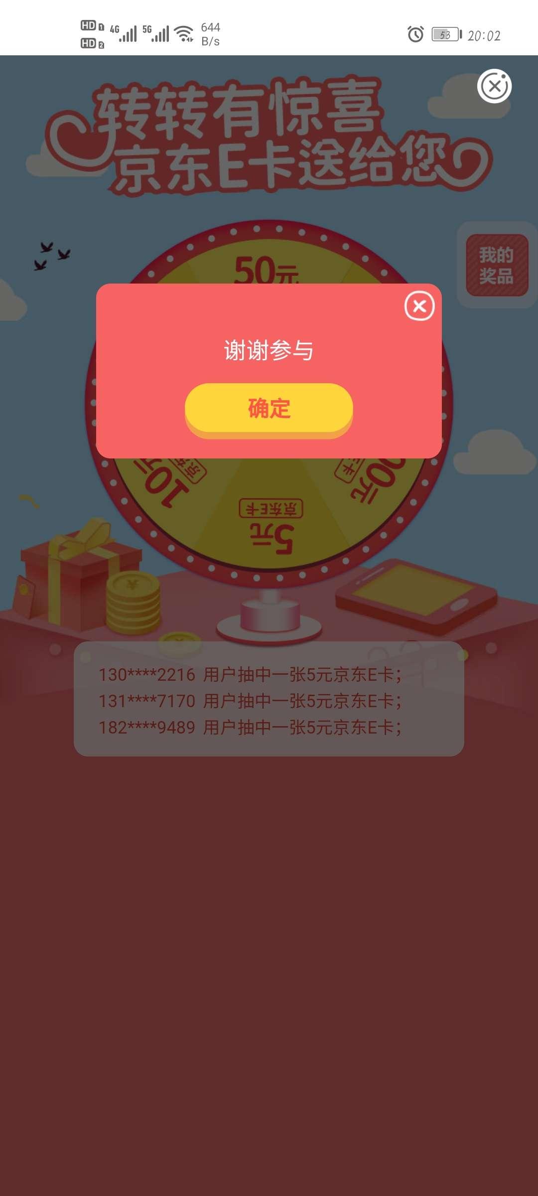 农行0.1抽5-100元京东卡,没抽中钱还会返还。插图3