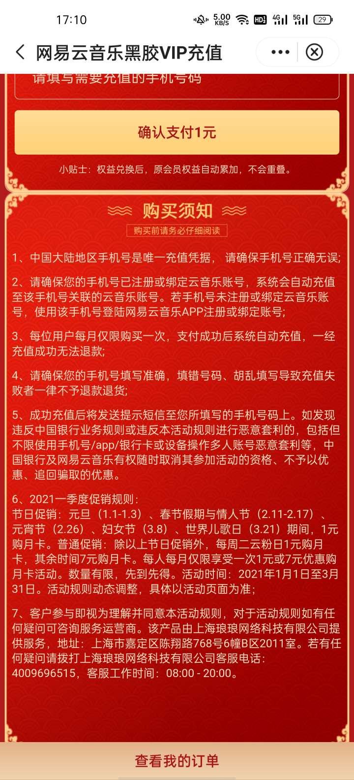 中国银行一元购网易云会员一个月插图2