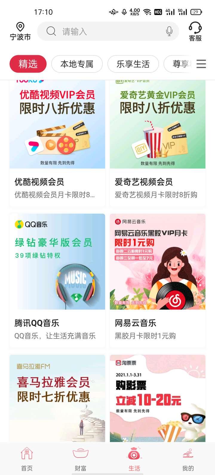 中国银行一元购网易云会员一个月插图