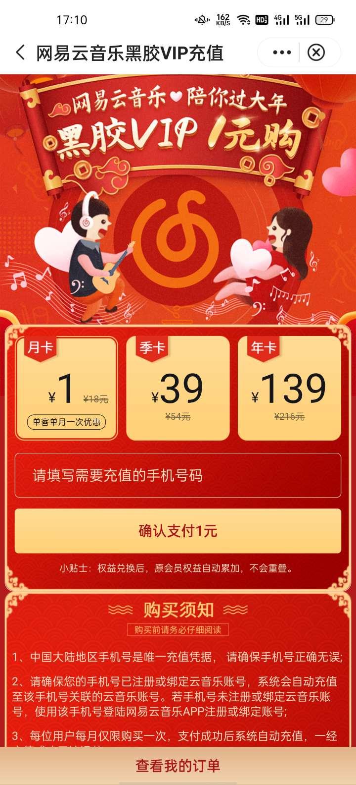 中国银行一元购网易云会员一个月插图1