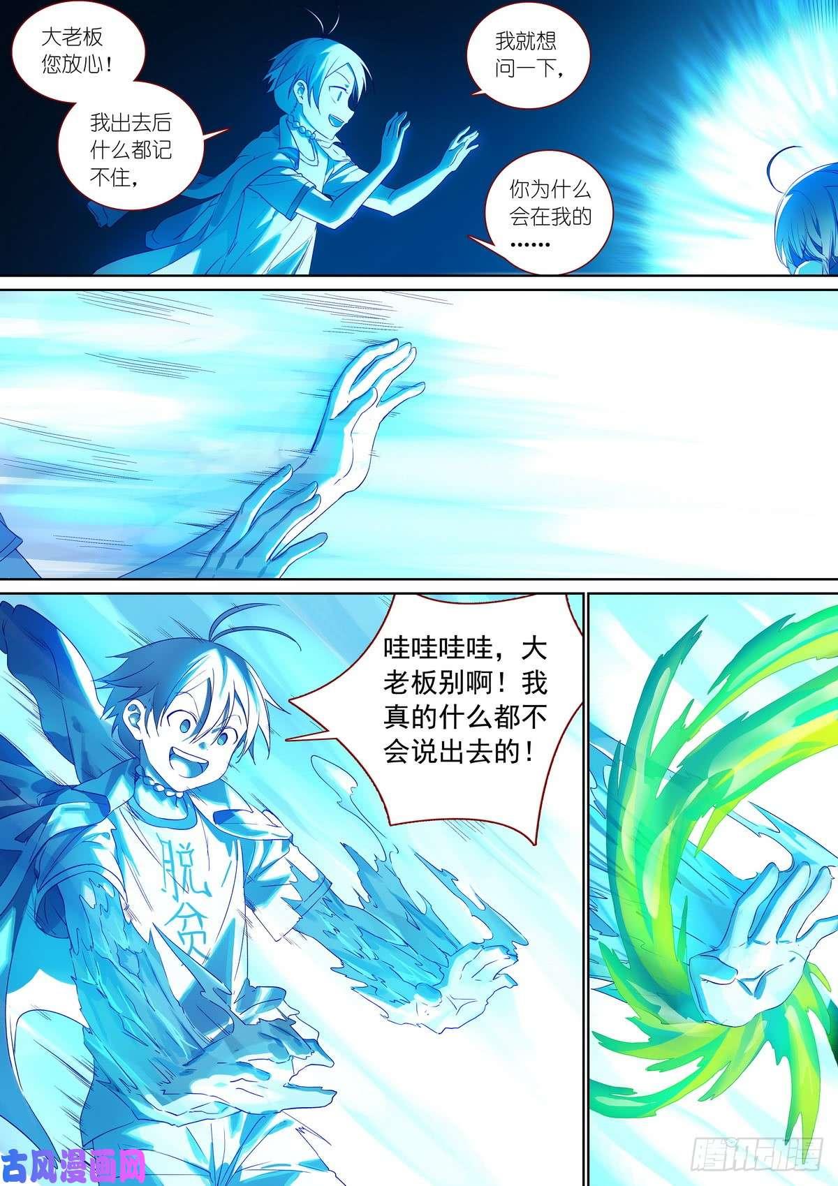 【漫画】狐妖小红娘 【长期更新】求收藏