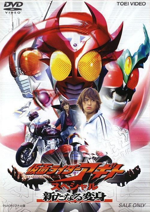 假面骑士Agito 特别篇 新的变身