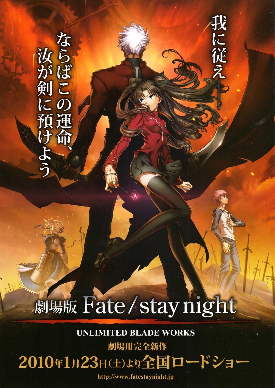 Fate / stay night 剧场版