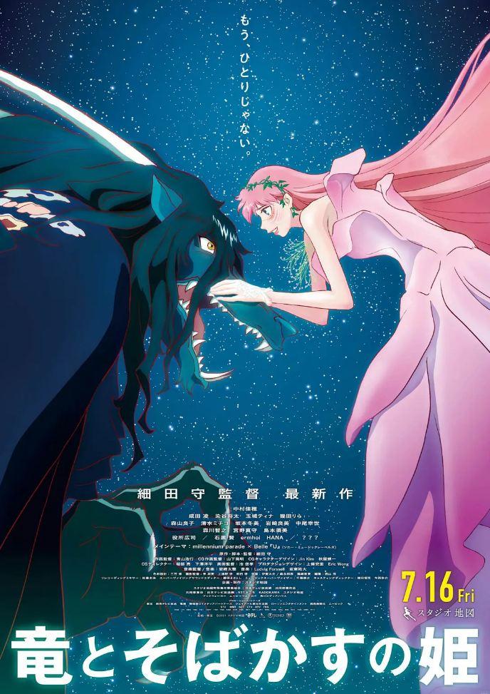 '《龙和雀斑公主》剧场版动画 特别PV'的缩略图