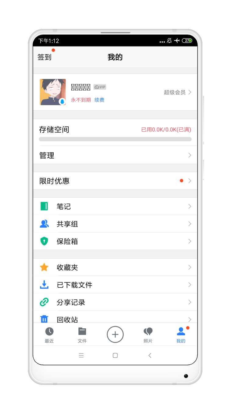 【资源分享】腾讯微云解锁本地会员