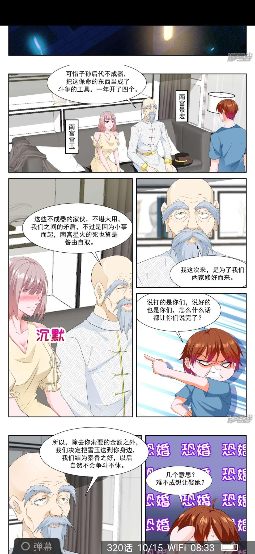 【漫画更新】最强枭雄系统   第320话