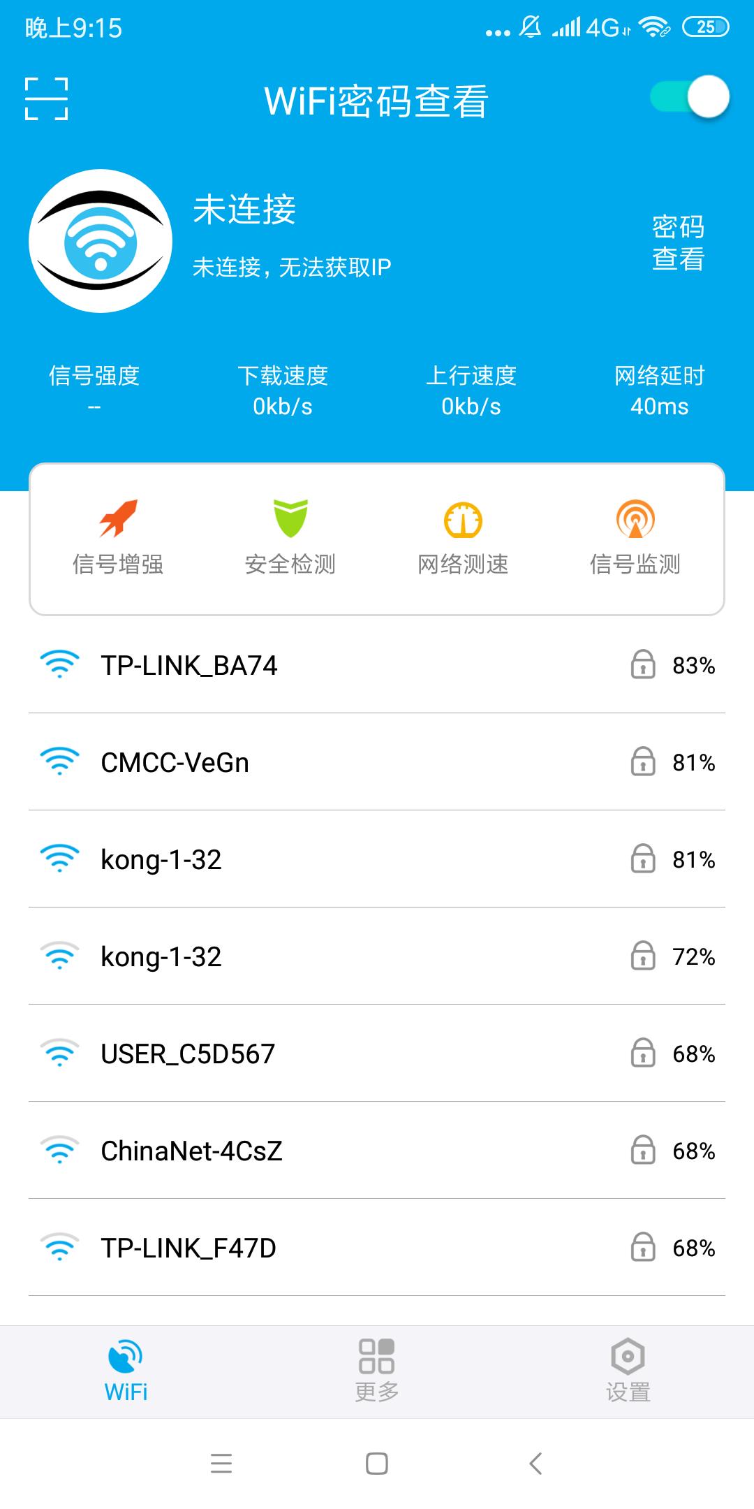 【分享】WiFi密码查看免root最新版