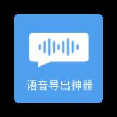 【分享】语音导出2.0.0会员修改版/聊天语音导出/永久会员