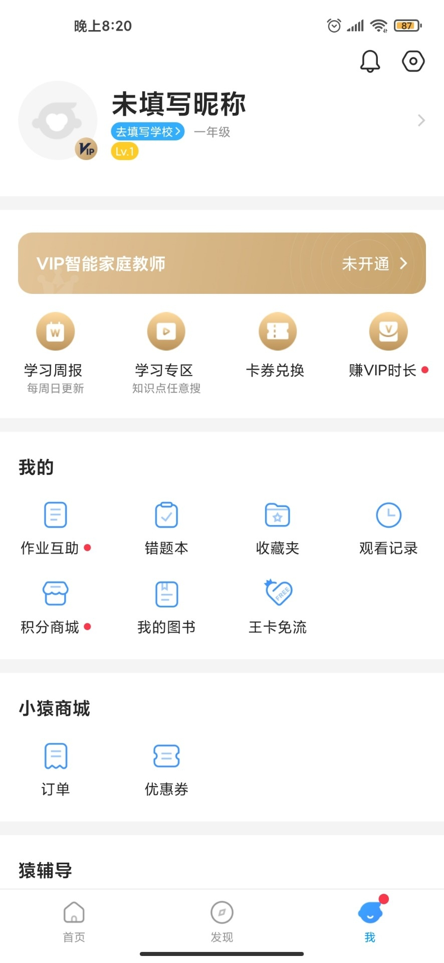 【分享】小猿搜题9.6.1 登录即是会员