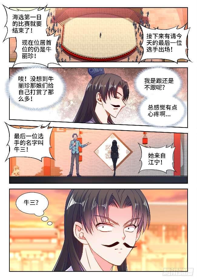 【漫画更新】食色大陆   第403话