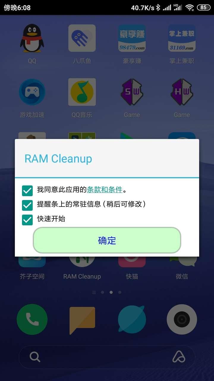 【分享】RAM CleanupV7.07/运存清理工具