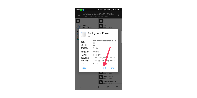 【原创教程】mt管理器自带翻译达不到理想效果怎么解决?
