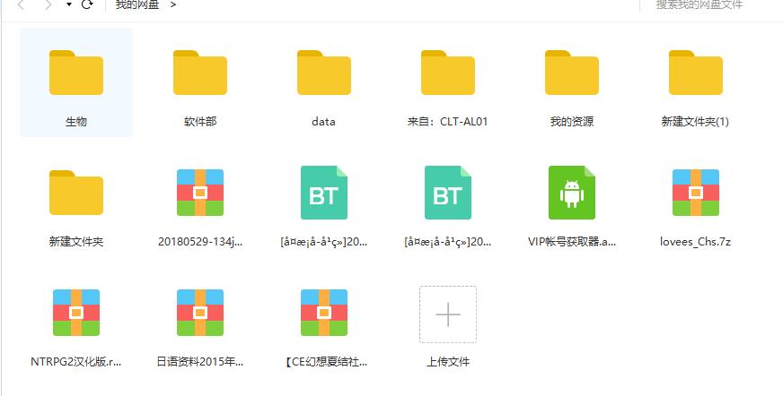 【分享】新版百度云破解免svip,超大容量,超快下载,解决限速!