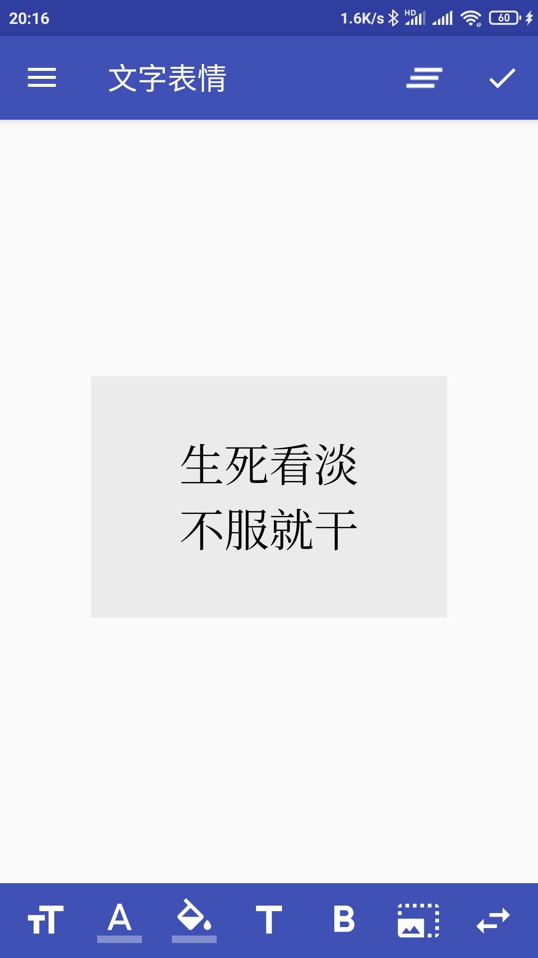 【分享】文字表情制作器v1.2.3——去广告版