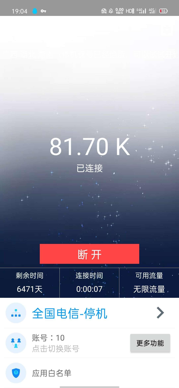 「免流」白嫖云新版出炉-服务器优化成功