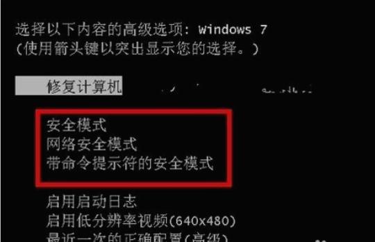教你电脑开机黑屏只有鼠标怎么办