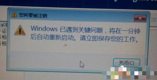 Win7开机时系统提示Windows已遇到关键问题