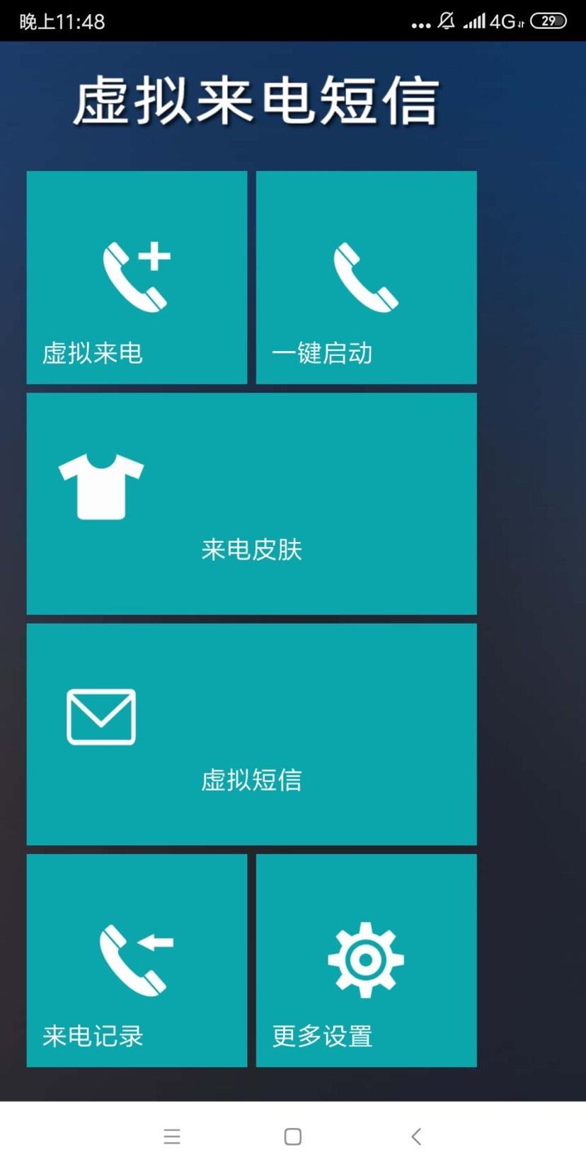 【资源分享】LT虚拟来电短信v3.7.2