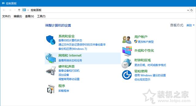 Win10中Edge应用商店等UWP应用都无法联网
