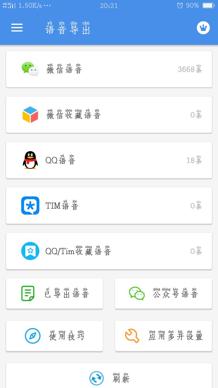 【软件分享】语音导出破解版,支持QQ,微信 TIM