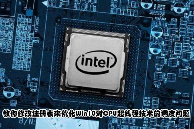 教你修改注册表来优化Win10对CPU超线程技术