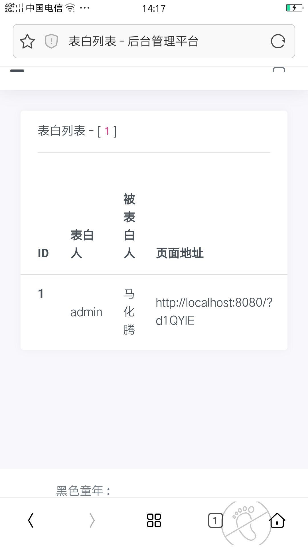 一键生成表白页面源码 v1.3