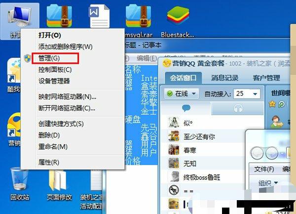Win7系统怎么合并硬盘分区?