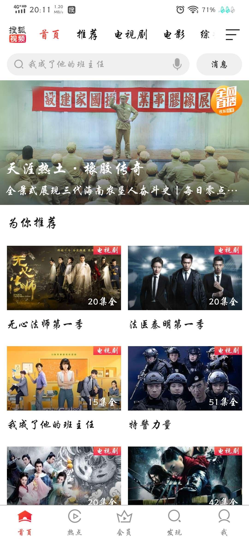 【资源分享】搜狐视频魔改版