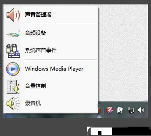 电脑任务栏中Realtek高清晰音频管理器图标怎么
