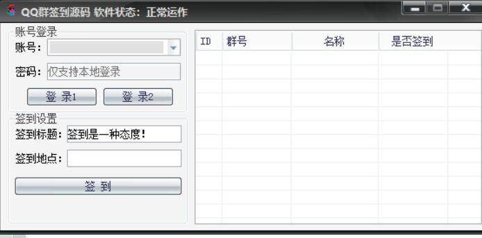 【分享】QQ群一键签到软件,每日打卡必备