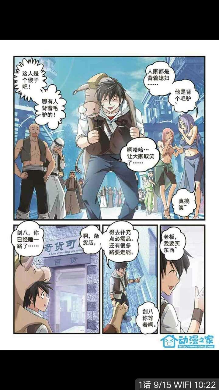 【漫画】魔王与勇者与圣剑神殿(长更)