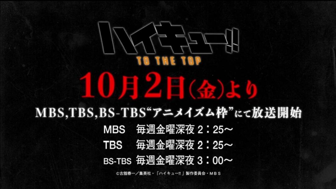 【资讯】TV动画《排球少年》第四期第二季PV(8月17日任务帖)-小柚妹站